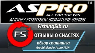 Графитлидер Аспро 792H - мій відгук | FishingSib відео