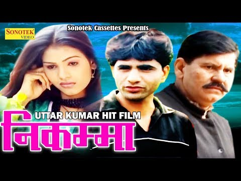 Nikamma | निकम्मा | Uttar Kumar ( Dhakad Chhora ) | Hindi Full Movies | Sonotek Film