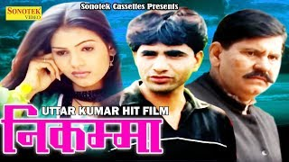 Nikamma | निकम्मा | Uttar Kumar ( Dhakad Chhora ) | Hindi Full Movies | Sonotek Film