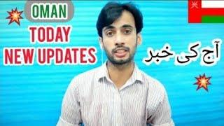 Oman news 10th Sep | Oman moh announcement | Oman muscat $ | dhofar $ | Oman country
