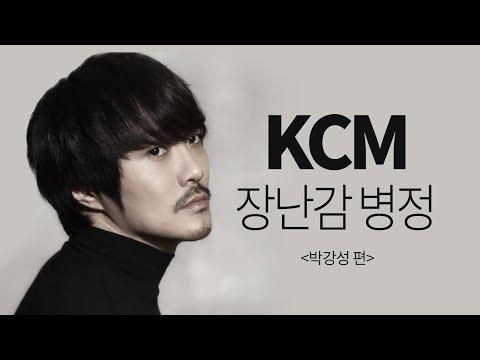 [불후의명곡] KCM - 장난감 병정