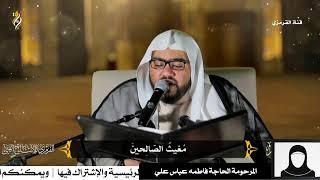 عيد الأضحى المبارك - دعاء الندبة - دعاء الصباح - زيارة الإمام الحسين عليه السلام