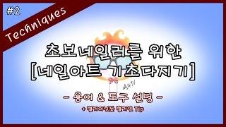 [썬생님] 0화 네일아트 기초다지기 [2]