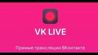 Инструкция VK Live.  Как пользоваться VK Live