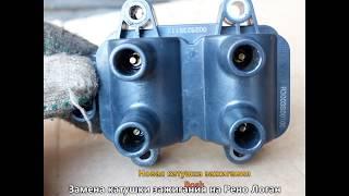 видео Блок зажигания логан. Электрооборудование (электросхемы) Рено Логан 2