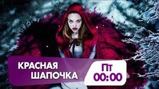 """Фильм ужасов """"Красная Шапочка"""" сегодня в полночь!"""