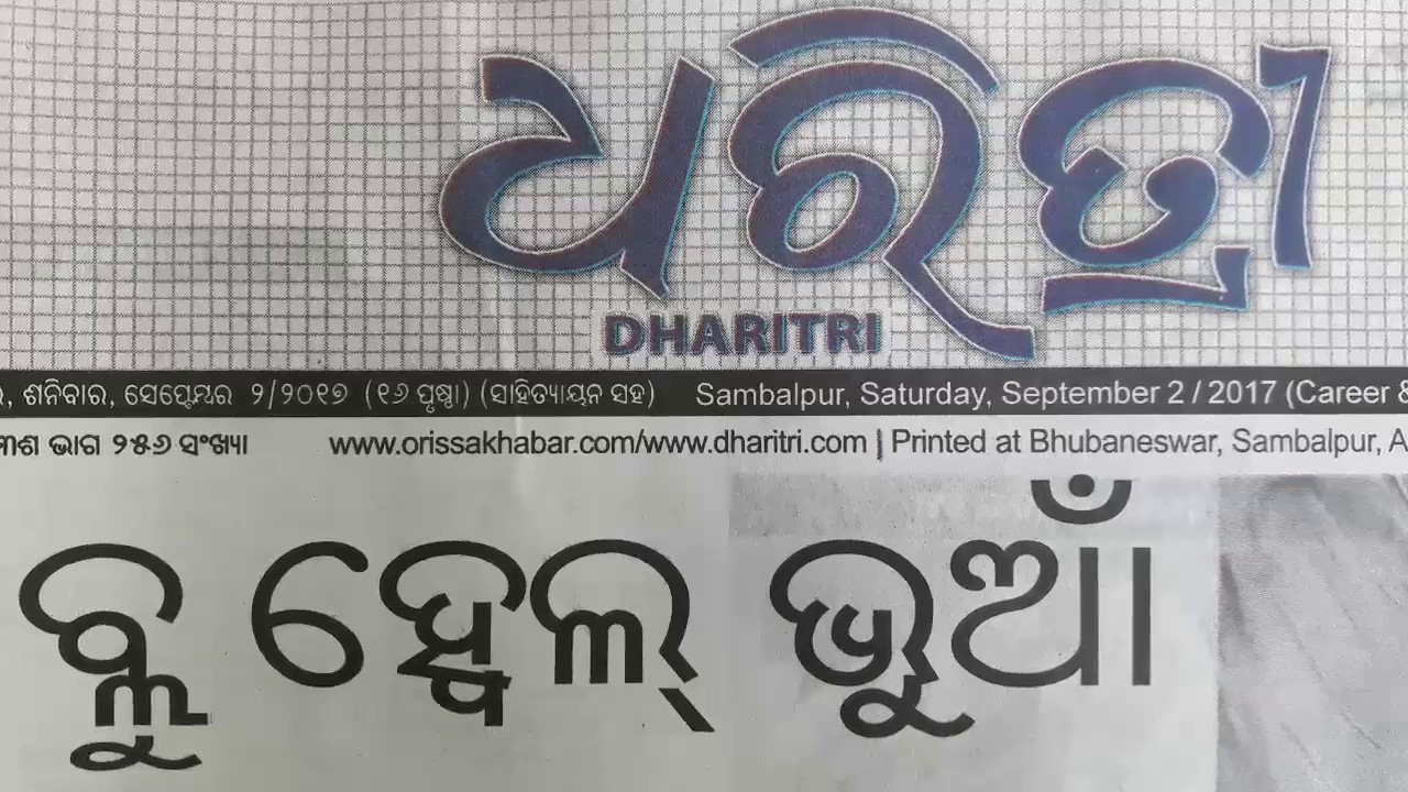 Today's news from odia dharitri news paper in one minute . Barpali Bargarh Nuapada local news.