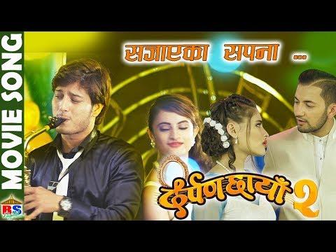 SAJAYEKA SAPANA | New Movie Song | Darpan Chhaya 2 | Pushpall, Sahara , Shraddha , Firoj