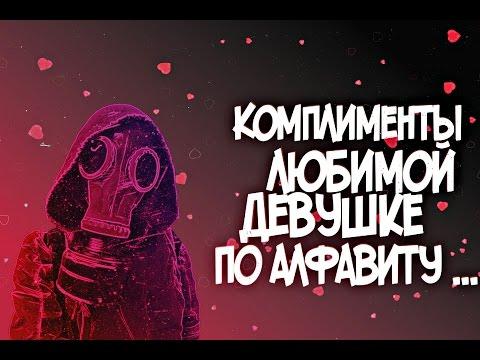 Комплименты любимой девушке по АЛФАВИТУ...