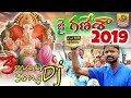 Jai Ganesha 2018 Special Video Song | 2018 Vinayaka Chavithi Dj Songs | 2018 Ganapathi Dj Songs