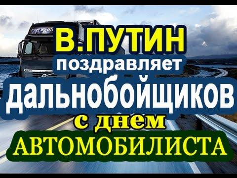 Путин Дальнобойщиков с Днем Автомобилиста Голосовое СМС ...