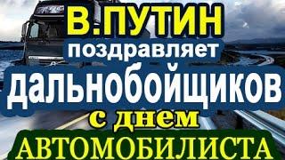Путин Дальнобойщиков с Днем Автомобилиста Голосовое СМС