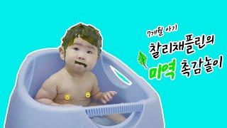 7개월 아기 미역촉감놀이 - 아기촉감놀이, 아기욕초추천