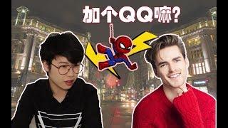 如何要到外国小哥的QQ号?用《蜘蛛侠:平行宇宙》居然套路成功?
