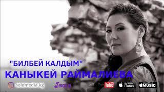 Каныкей Раймалиева - Билбей калдым / Жаны 2018