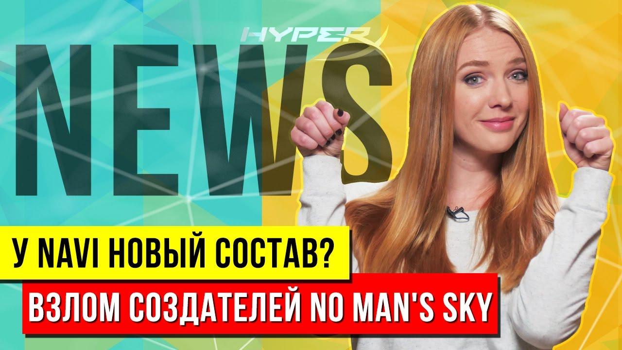 У NAVI новый состав? Взлом разработчиков No Man's Sky. HyperX NEWS
