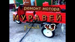 ремонт мотора от Муравья ч.3