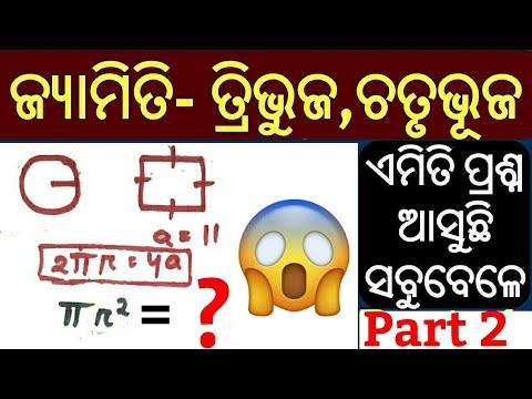 Odia Geometry Questions !! P- 2 ! Odisha CT Exam Math ...