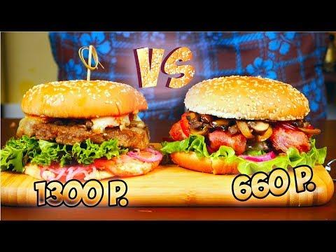 лучшая Бургерная VS