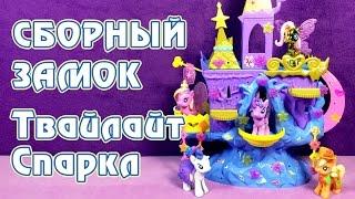 Обзор игрового набора My Little Pony - Королевство Твайлайт Спаркл