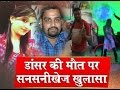 Mystery Behind The Murder Of Pregnant Dancer In Bathinda Punjab mp3