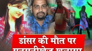 Mystery Behind the Murder of Pregnant Dancer in Bathinda (Punjab)