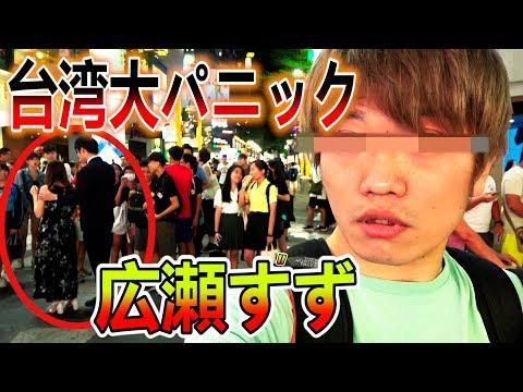 台湾でロケ中の広瀬すずにエ口画像見せたったwww