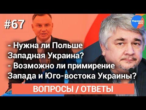 #Ищенко отвечает на вопросы зрителей 67: возможно ли примирение Запада и Юго-востока Украины?