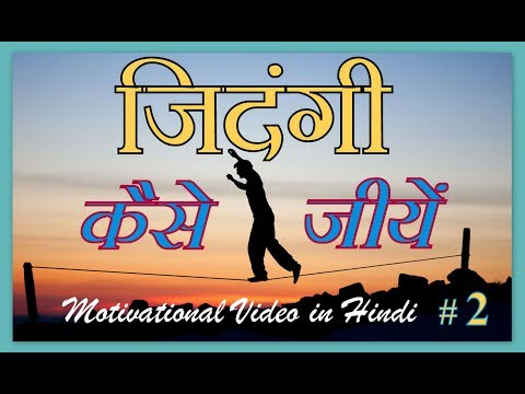 Zindagi Kaise Jeeye | जिंदगी कैसे जीये | Motivational Hindi Video by JOLLY UNCLE