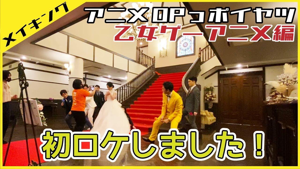【撮影風景】乙女ゲーアニメのOPっポイヤツをワンカットでやってみた【アニメOPっポイヤツ】