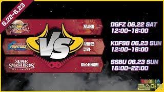 [SSBU VS DBFZ VS KOF98] 오프라인 토너먼트 With 강남 게임이너스 미스타로빈,꼬사마,락동민,구라