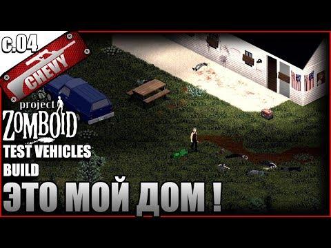 ProjectZomboid (vehicle build) - ЭТО МОЙ ДОМ