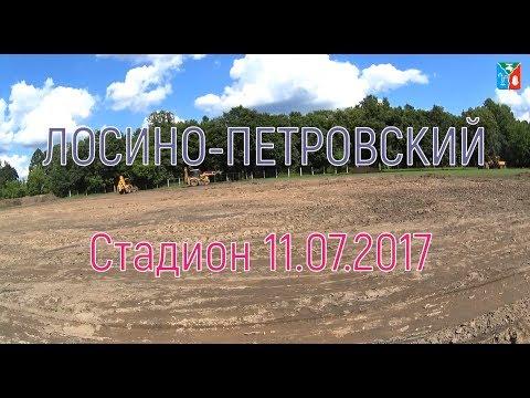 Лосино-Петровский. Работы на городском стадионе, 11.07.2017