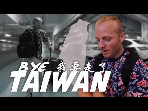 美國大哥哭屁完全捨不得離開台灣 Leaving Taiwan | Best Taiwan Vacation