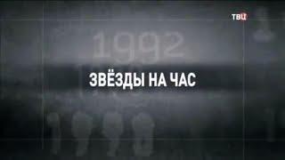 Звезды на час. 90-е