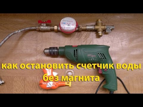 Как остановить счетчик воды без неодимового магнита.