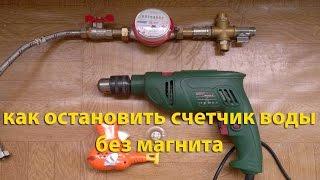 Как остановить счетчик воды без неодимового магнита.(Первый ролик про сматывание показаний счетчика без помощи магнита - + https://youtu.be/h2cAb4Ao3Ps + - вызвал неподдел..., 2016-07-08T05:28:52.000Z)