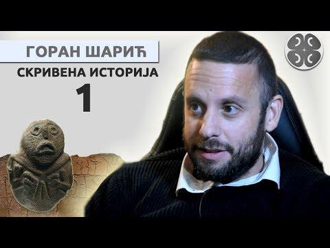 Goran Šarić - Skrivena istorija od Lepenskog Vira do Ilira