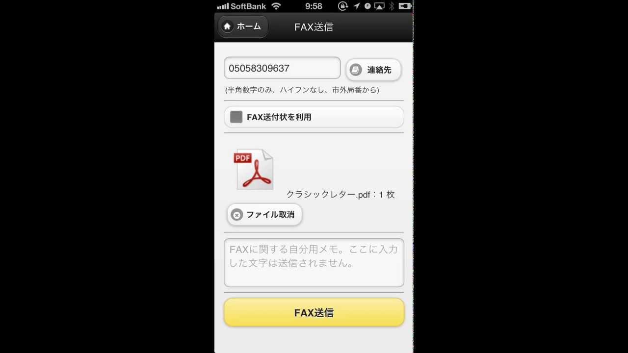 iphoneからfax送信 pages pdf 書類 youtube