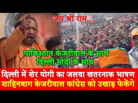 Yogi Adityanath latest