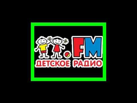 старое радио детское радио слушать вам