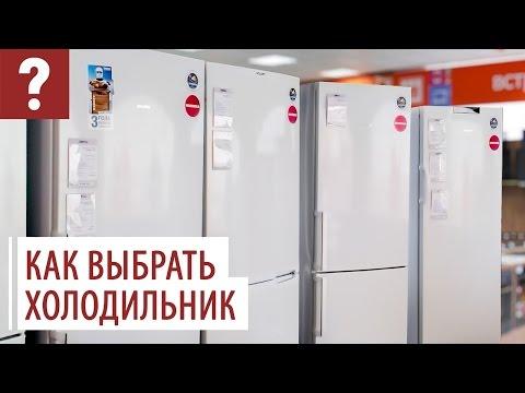 видео: Как правильно выбрать холодильник