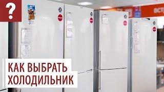 видео Какой класс энергопотребления лучше для холодильников