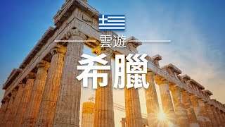 【希臘】旅遊 - 希臘必去景點介紹   歐洲旅遊   Greece Travel   雲遊