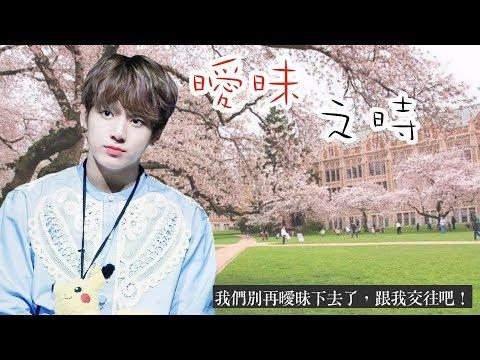 《BTS防彈小說-田柾國-구효혜點文》曖昧之時-甜文