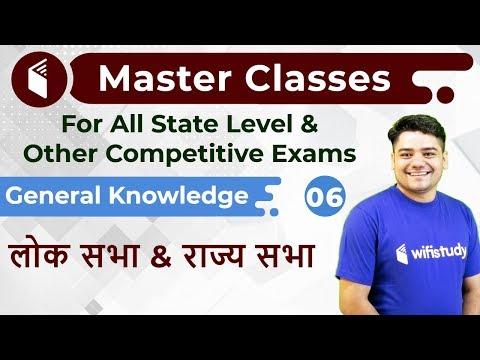5:00 PM - Master Classes 2019 | GK by Sandeep Sir | Lok Sabha & Rajya Sabha