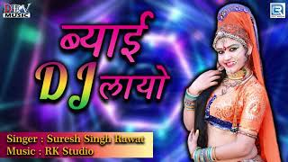 मारवाड़ी डांस सांग Byai DJ Layo   Suresh Singh Rawat   New Rajasthani Song   RDC Rajasthani