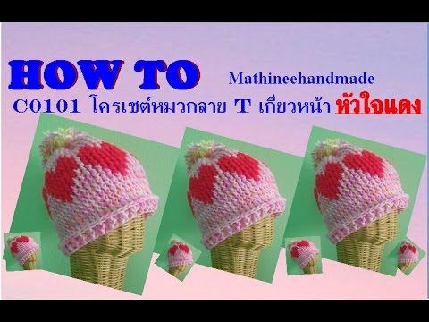 How to C0101 Crochet hat / หมวกลาย T เกี่ยวหน้า หัวใจแดงแดง _ Mathineehandmade