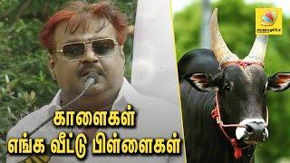 பீட்டா அமைப்பை வெளுத்து வாங்கிய கேப்டன் : Vijayakanth Speech on Jallikattu Ban Issue