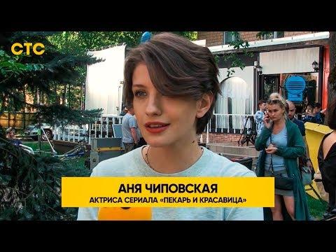 Аня Чиповская о своей героине   Пекарь и красавица